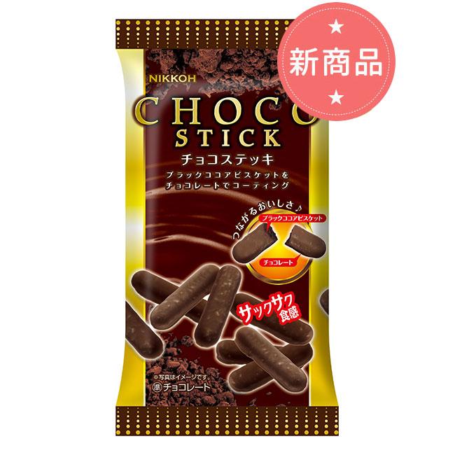 Choco Stick(チョコステッキ)