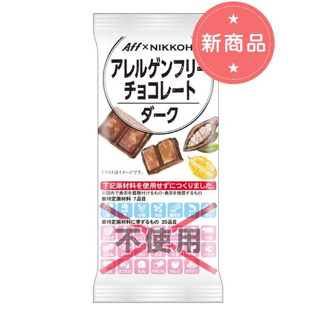 アレルゲンフリーチョコレート ダーク